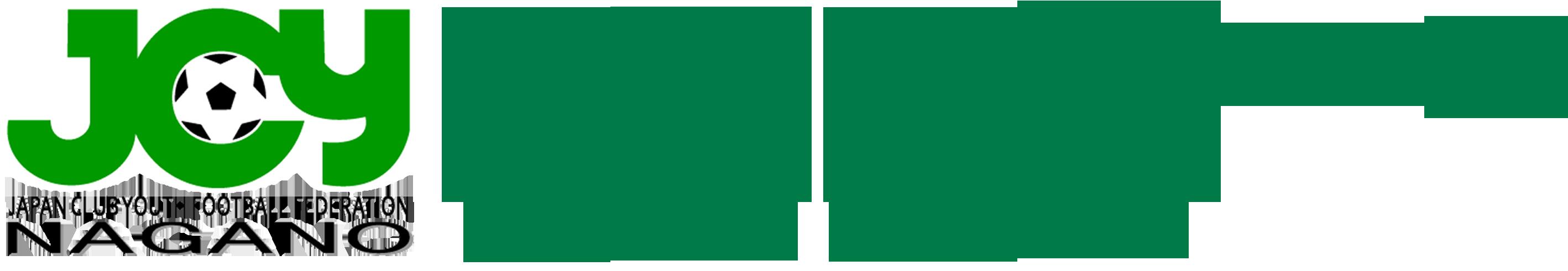 長野県クラブユースサッカー連盟